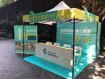 绿瘦品牌推广-广州领峰社区