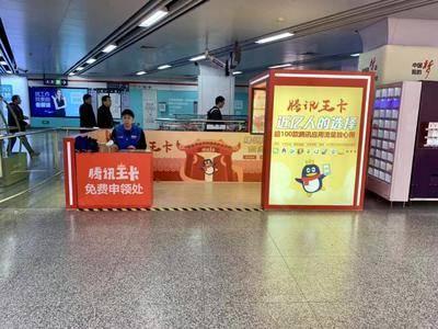 腾讯王卡推广-杭州地铁一号线江陵路站
