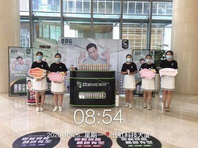 燃力士写字楼巡展活动-深圳市长虹科技大厦