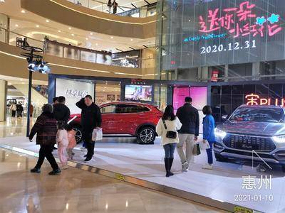 比亚迪宋plus惠州站-惠州佳兆业广场