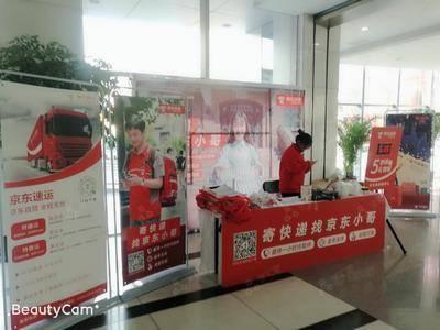 京东物流-北京通用国际中心