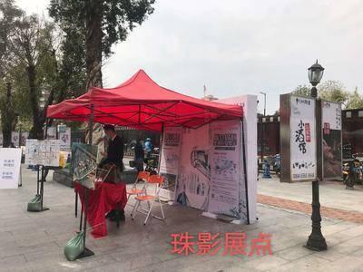 越秀地产推广-广州珠影星光城