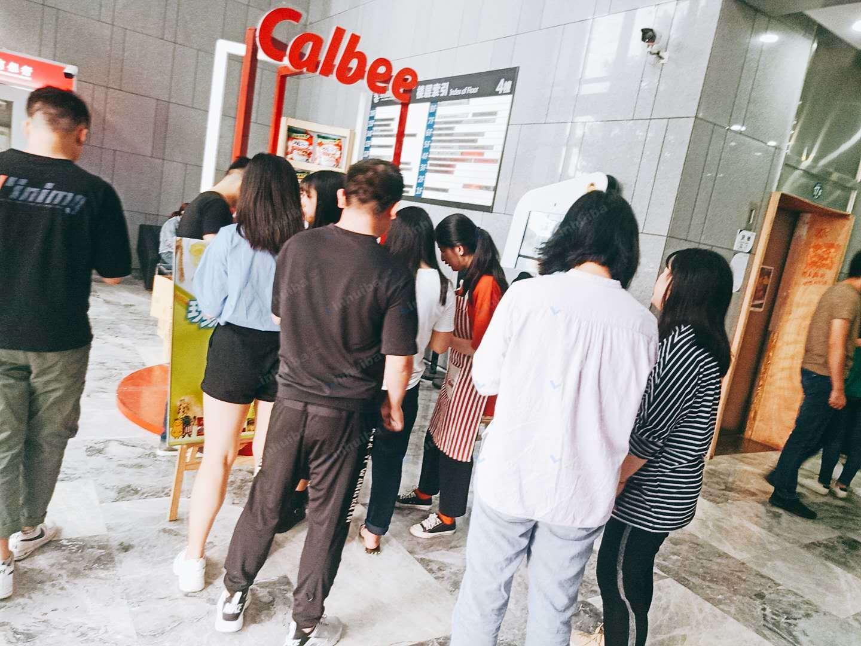 卡乐比Caldee-杭州海创科技中心