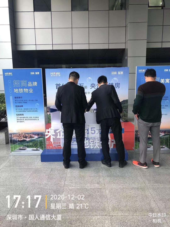 招商•智寓公寓楼盘推广-深圳市国人通信大厦