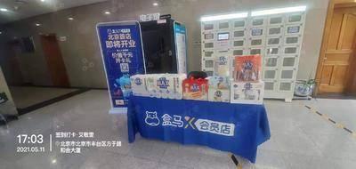 盒马鲜生-北京京泰大厦