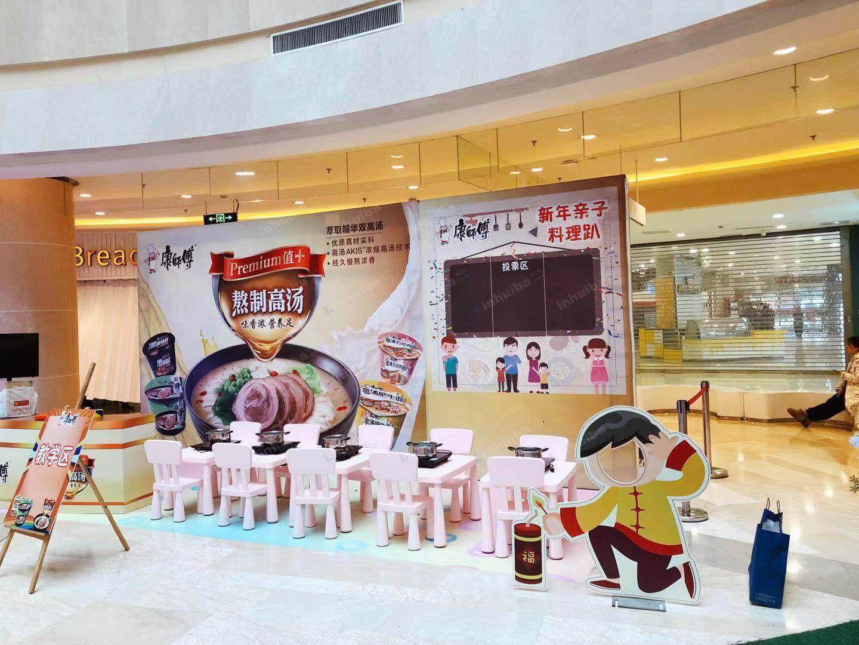 康师傅品牌推广-上海汇智国际商业中心