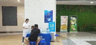 康贝佳口腔推广-南京熙乐荟