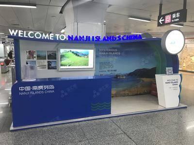 南麂列岛旅游宣传-杭州定安路地铁站
