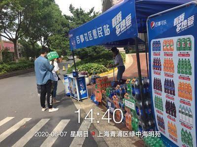 百事可乐社区惠民站-上海绿中海明苑