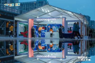 2020酷开系统不止好看主题活动-苏州悠方购物广场