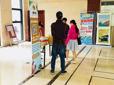 小象生鲜-北京亚胜铂第公馆