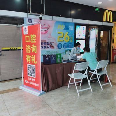 三仁口腔-广州雄峰城