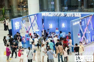 国窖1573冰·JOYS -沈阳皇城恒隆广场
