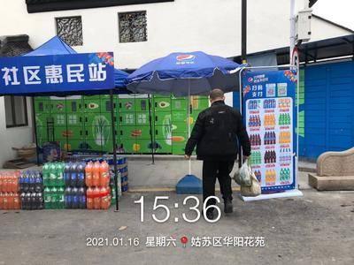 百事可乐-苏州华阳花苑