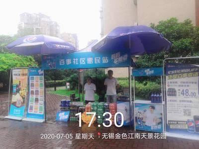 百事可乐惠民站-无锡金色江南天景花园