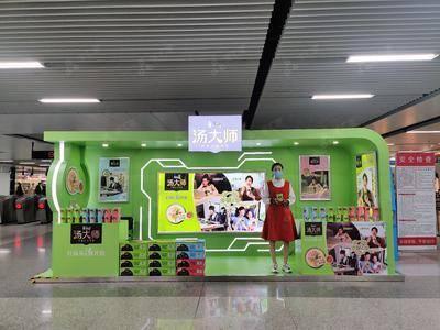 康师傅汤大师新品派样活动-杭州客运中心地铁站