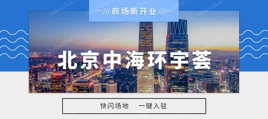 北京中海环宇荟