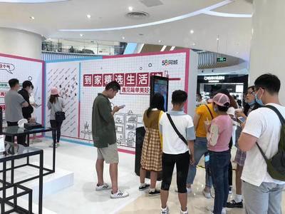 58同城精选生活馆-上海长风大悦城