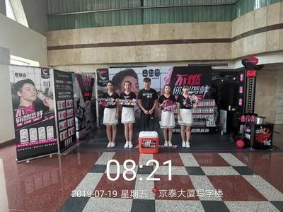燃力士品牌推广-北京京泰大厦
