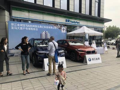 宝马汽车-杭州恒生科技园