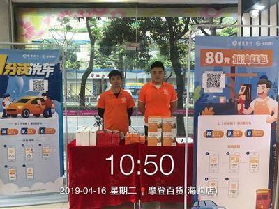 开车啦app推广-广州摩登百货海购店