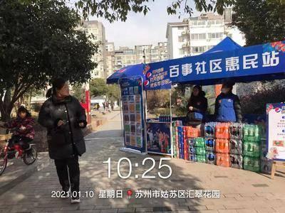 百事可乐-苏州汇翠花园