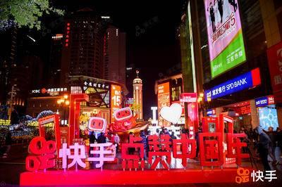 """快手""""点赞中国年""""重庆站-重庆解放碑步行街"""