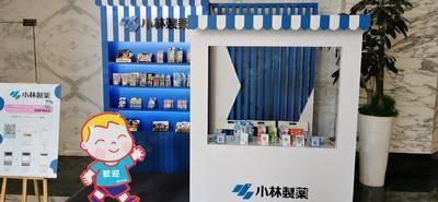 小林制药推广-上海凯迪克大厦