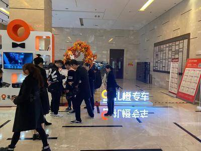 滴滴礼橙专车-成都保利中心loft