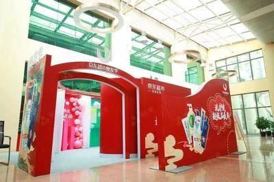 京东超市焕发季-北京和乔大厦