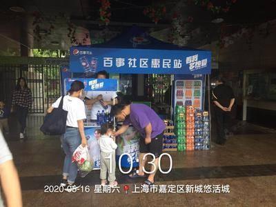 百事可乐惠民站-上海新城悠活城