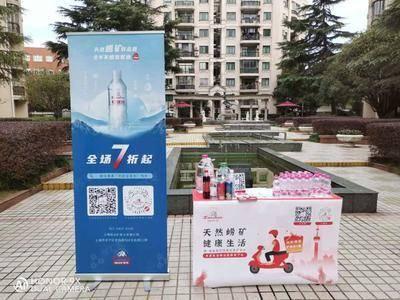 崂山矿泉水线下地推-上海王子公寓