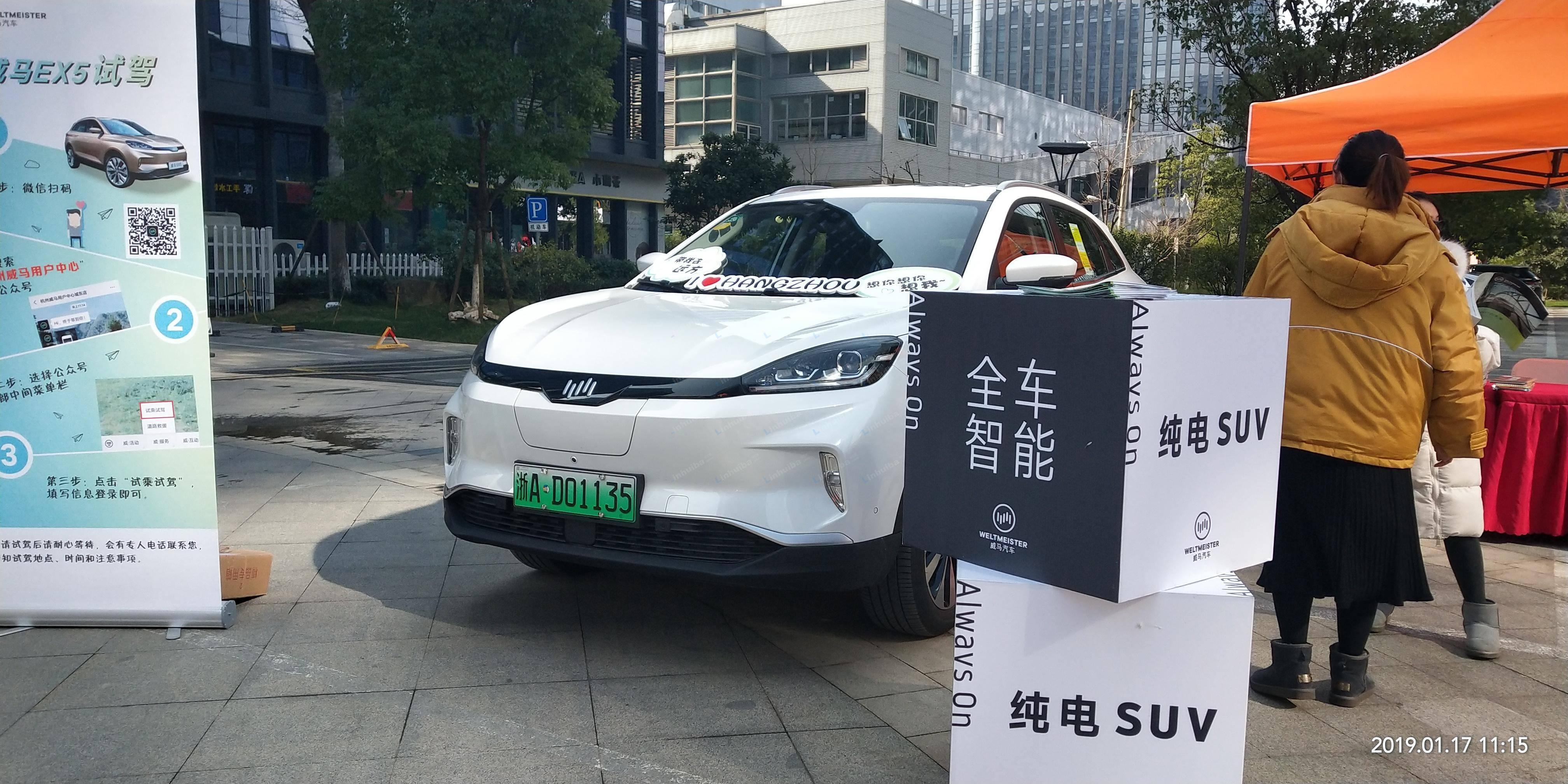 威马汽车静态展-杭州利尔达科技园