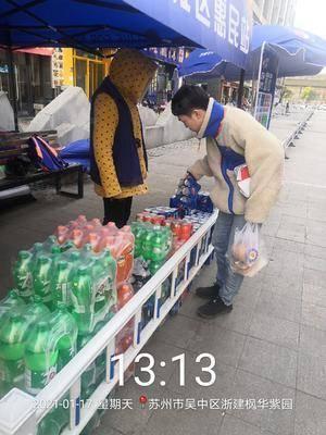 百事可乐-苏州浙建枫华紫园