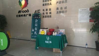 优品工厂品牌推广-北京K酷时尚广场