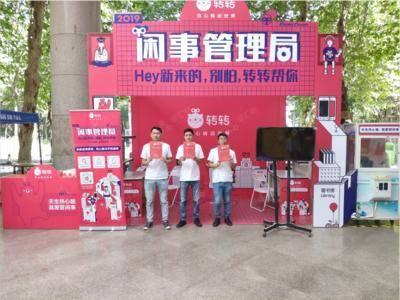 转转二手交易网校园推广-武汉湖北大学