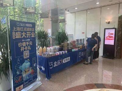 盒马鲜生-上海鑫达大厦