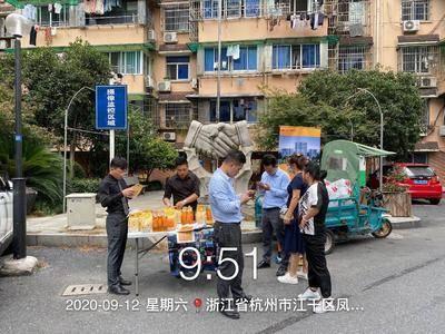 合生房产-杭州金秋花园