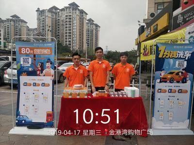 开车啦app推广-广州金港湾购物广场