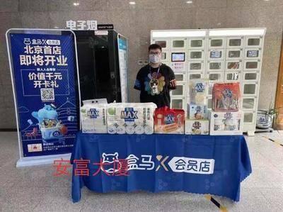 盒马鲜生-北京安富大厦