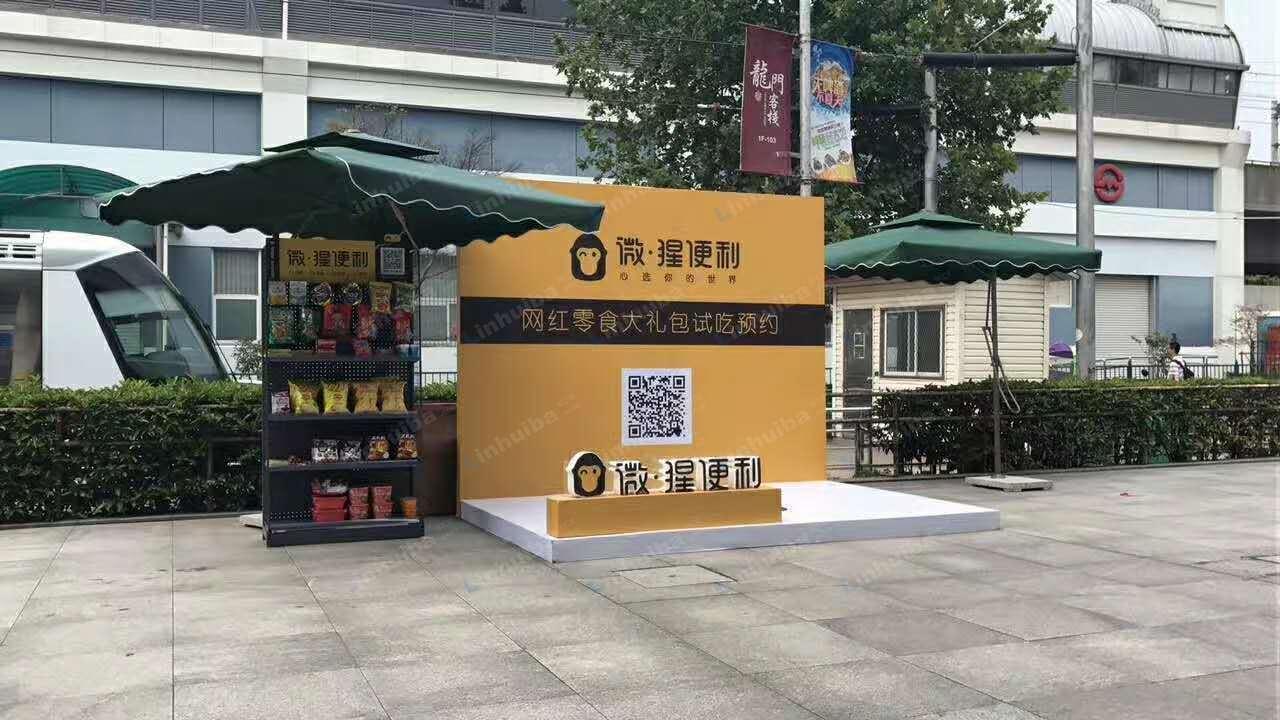猩便利品牌推广-上海传奇广场