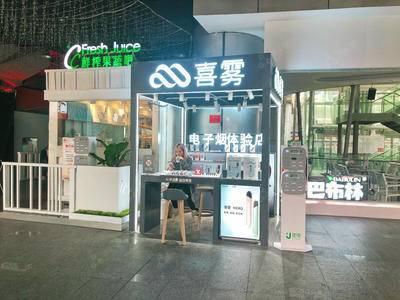 喜雾电子烟体验店-深圳保利文化广场
