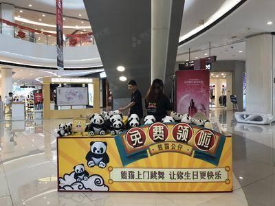 熊猫不走蛋糕推广-东莞汇一城购物中心
