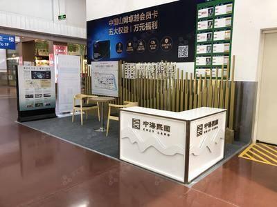 中海地产推广-广州山姆会员店