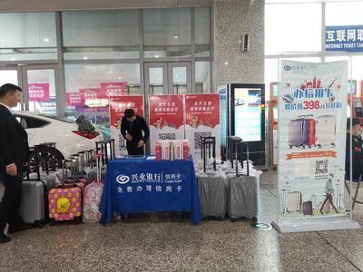 兴业银行信用卡推广-长沙汽车西站