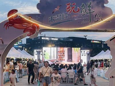 温岭旅游推广 上海汇智国际商业中心-外广场