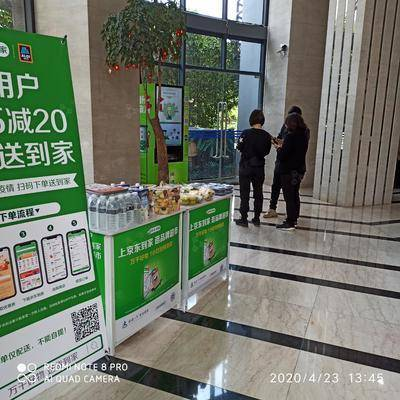 京东到家APP推广活动-上海荣科大厦