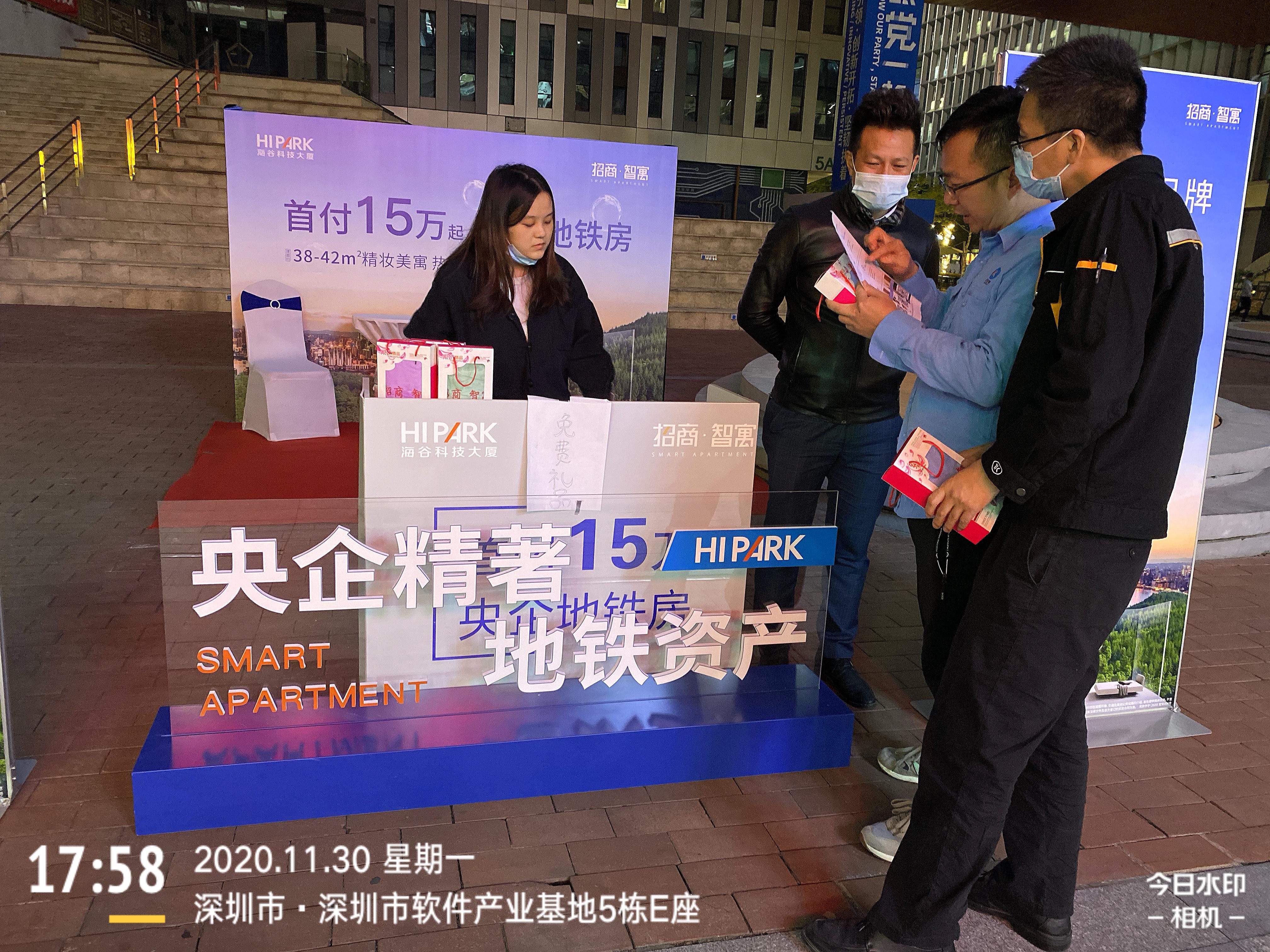 招商•智寓公寓楼盘推广-深圳软件产业基地