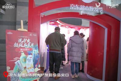 京东超市焕发季-上海华闻国际大厦