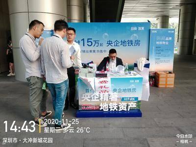 招商•智寓公寓楼盘推广活动-深圳市大冲商务中心